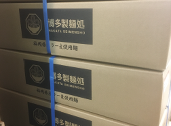 博多製麺の梱包は衛生面を考慮して段ボールの使い切りです