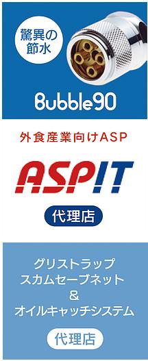 外食産業向け委ASP「ASPIT代理店」