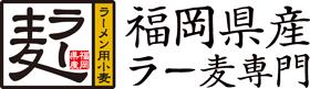 福岡県産ラー麦専門
